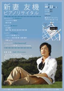 chirashi_20111022